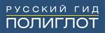 Официальный сайт Русский чичероне - Полиглот