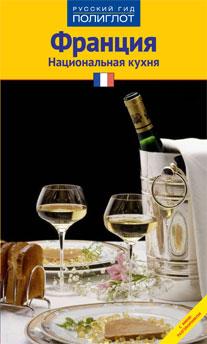 Французская кухня. Глава вторая.  БИстро! БИстро!
