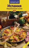 Путеводитель по испанской кухне