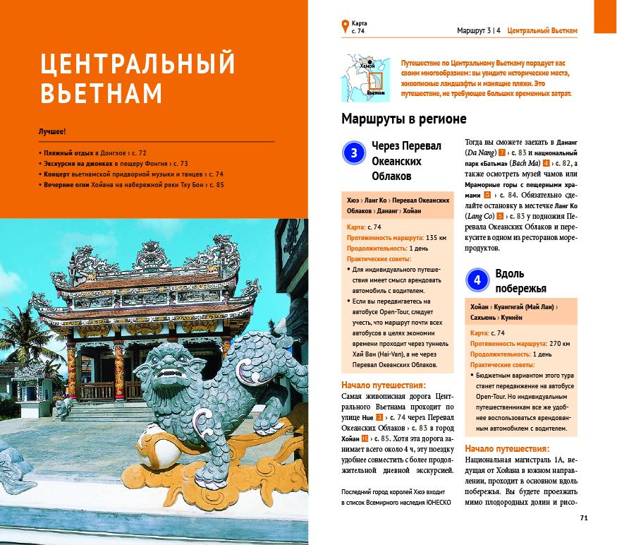 путеводитель по вьетнаму pdf скачать