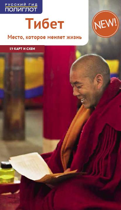 Путеводитель по Тибету